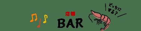 店舗 BAR